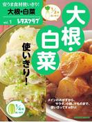 【1-5セット】安うま食材使いきり!(レタスクラブMOOK)