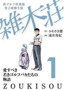【全1-3セット】茜ゴルフ倶楽部・男子研修生寮 雑木荘