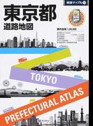 東京都道路地図 5版