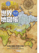 GLOBAL MAPPLE世界地図帳