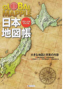 GLOBAL MAPPLE日本地図帳
