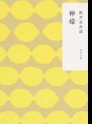 檸檬 改版 (角川文庫)