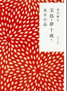 文鳥・夢十夜・永日小品 改版 (角川文庫)