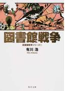 図書館戦争 (角川文庫 図書館戦争シリーズ)