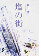 塩の街 (角川文庫)(角川文庫)