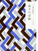 夏子の冒険 改版 (角川文庫)