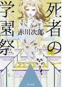 死者の学園祭 改版 (角川文庫 赤川次郎ベストセレクション)
