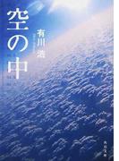 空の中 (角川文庫)(角川文庫)