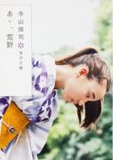 あゝ、荒野 (角川文庫)(角川文庫)