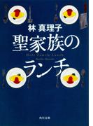 聖家族のランチ (角川文庫)