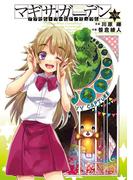 マギサ・ガーデン 8 アクセル・ワールド/デュラル (電撃コミックス)