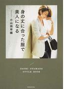 身の丈に合った服で美人になる SAORI OYAMADA STYLE BOOK