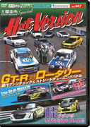 DVDホットバージョンVol.147