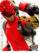 スーパー戦隊 Official Mook 21世紀 vol.12 特命戦隊ゴーバスターズ (講談社シリーズMOOK)