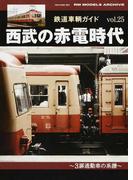 鉄道車輌ガイド vol.25 西武の赤電時代 (NEKO MOOK RM MODELS ARCHIVE)(NEKO MOOK)