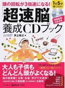 頭の回転が3倍速になる!「超速脳」養成CDブック 1日5分聴くだけ!特殊音源CD 付き