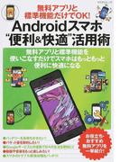 """Androidスマホ""""便利&快適""""活用術 無料アプリと標準機能だけでOK! (マイナビムック)"""