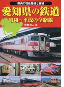 愛知県の鉄道 昭和〜平成の全路線 県内の現役路線と廃線