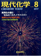 現代化学 2017年 08月号 [雑誌]
