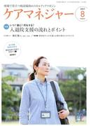 ケアマネジャー 2017年 08月号 [雑誌]