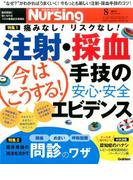 月刊 nursing (ナーシング) 2017年 08月号 [雑誌]