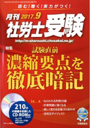 月刊 社労士受験 2017年 09月号 [雑誌]