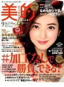 BITEKI (美的) 2017年 09月号 [雑誌]