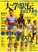 大学駅伝2017夏号 2017年 08月号 [雑誌]