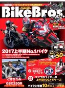 バイクブロス 2017 2017年 08月号 [雑誌]