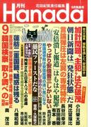 月刊Hanada 2017年 09月号 [雑誌]