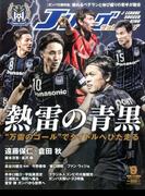 Jリーグサッカーキング 2017年 09月号 [雑誌]