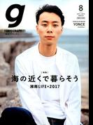 Tokyo graffiti 2017年 08月号 [雑誌]