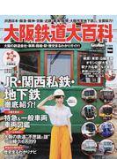 大阪鉄道大百科 大阪の鉄道会社・車両・路線・駅・歴史まるわかりガイド!