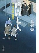 暗闘七人 (文春文庫 八丁堀「鬼彦組」激闘篇)(文春文庫)