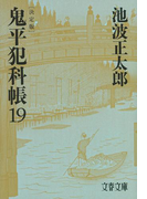鬼平犯科帳 決定版 19 (文春文庫)(文春文庫)