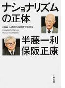 ナショナリズムの正体 (文春文庫)(文春文庫)