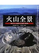 火山全景 写真でめぐる世界の火山地形と噴出物