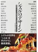 シズルのデザイン 食品パッケージに見るおいしさの言葉とヴィジュアル