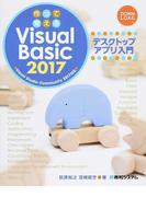 作って覚えるVisual Basic 2017デスクトップアプリ入門