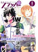 【電子版】月刊コミックフラッパー 2017年8月号(フラッパーシリーズ)