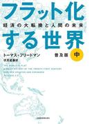 フラット化する世界 経済の大転換と人間の未来〔普及版〕(中)