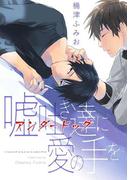 嘘吐き達に愛の手を(5)(arca comics)