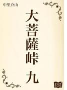 大菩薩峠 九