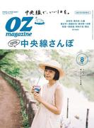【期間限定価格】OZmagazine 2017年8月号 No.544