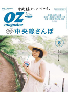 OZmagazine 2017年8月号 No.544