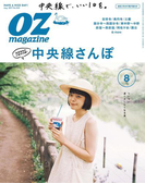 OZmagazine 2017年8月号 No.544(OZmagazine)