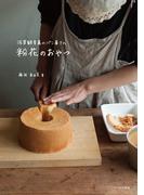 【期間限定価格】浅草観音裏のパン屋さん 粉花のおやつ