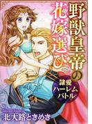 野獣皇帝の花嫁選び~隷愛ハーレムバトル~(15)(蜜恋ティアラ)