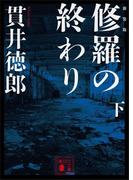 新装版 修羅の終わり(下)(講談社文庫)