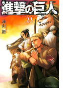 進撃の巨人 attack on titan(23)